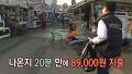 남재현, 산책 도중 도진 불치병