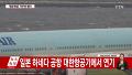 [현장영상] 日 공항 대한항공기 날개 불..승객 이륙 전 대피