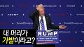 트럼프, '내 머리가 가발이라고?'