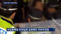 [단독] 어버이연합 각종 집회 '국정원 배후설', 살펴보니..