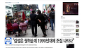 """""""김정은 권력승계 1990년대 조짐 나타나"""""""