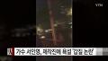가수 서인영, 제작진에 욕설 '갑질 논란'