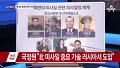"""국정원 """"北 위성 중량, 2012년 보다 2배 증가 추정"""""""