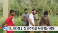 IS, 시리아 인질 바주카포로 처형 동영상 공개