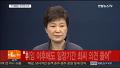 [전문] 박 대통령 '연설문 사전 유출' 대국민사과