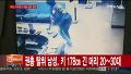 부산 실내사격장서 괴한 권총·실탄 탈취해 도주 <현장영상>