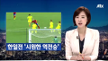 여자축구 숙명의 한일전…무더위 떨친 '시원한 역전승'