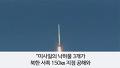 북한 오전 장거리 미사일 발사