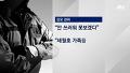 자살한 진도 경찰..2년 만에 인정된 '세월호 트라우마'