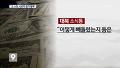 """[단독] """"인민무력부 소장, 450억 원 상당 외화 갖고 탈북"""""""