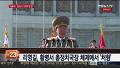 """[단독] 북한 잇단 처형..""""최룡해·황병서 권력투쟁 산물"""""""