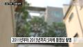 """이건희 회장 성매매 의혹 보도 파문..삼성 """"물의 빚어 당혹"""""""