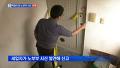 """[단독] """"백골 상태 노부부 시신 발견""""..경찰 수사 착수"""