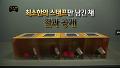 424회, 드디어 식스맨 최종 결과 발표! [무한도전] 20150418
