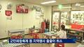'사드 배치 쇼크' 보름..도시 기능 마비된 경북 성주