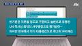 """""""차기 대통령 노리나""""..해외서 꼬집은 '반기문 방한'"""