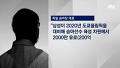 """[단독] """"정유라, 삼성이 200억 후원 예정이라고 말해"""""""
