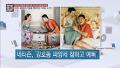 강호동, 유재석과 함께 나간 소개팅 자리에서 지금의 아내를 만났다?! [명단공개] 64화
