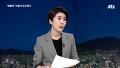 [단독 공개] JTBC 뉴스룸 '태블릿PC' 어떻게 입수했나