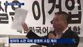 더민주-국민의당, '어버이연합 배후' 규명 TF 가동