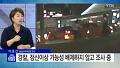 강남 흉기 난동 제압 시민들, 알고 보니 법원 직원