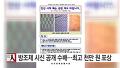 '하반신 시신' 사건 공개 수배