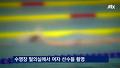 [단독] 올림픽 수영 국가대표, 여 선수 탈의실 '몰카'
