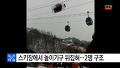 [단독 영상] 스키장 놀이기구 뒤집혀..긴박했던 순간