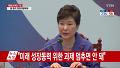 """[영상] 박 대통령 """"부덕·불찰로 국가적 혼란, 국민께 송구"""""""