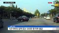 [단독] 음주 의심 난폭운전 시민이 추격..경찰은 '뒷짐'