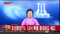 조선중앙TV, 12시 특별 중대보도 예고
