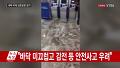 """[속보] 새벽 장대비에 물에 잠긴 김포공항..""""안전사고 우려"""""""