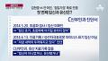 김현중 문자 공개, 법정 떠난 대중 시선 [골든타임] 20150731 256회 채널A
