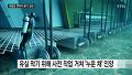 세월호 '뱃머리 들기' 성공..인양작업 가속도