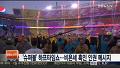 '슈퍼볼' 하프타임쇼..비욘세 흑인 인권 메시지 전해