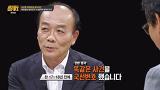전원책 '강남역 살인사건'과 같은 사건 변호했었다! [썰전] 168회 20160526 바로가기