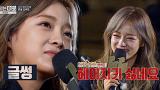 아이오아이 해체 생각에 김세정 눈물
