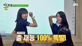 한승연·소녀팬의 '맘마미아' 댄스! 재능 봉인 해제 [학교] 59회 20150901