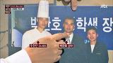최현석, 박찬호 '사생팬' 인증! 즉석 캐치볼 까지~ [냉장고를부탁해] 55회 20151130 바로가기
