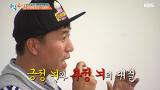 김종민의  '긍정' 과 '부정' 사이에서 갈팡질팡 2