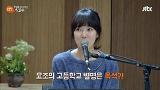 '목석' 같은 여자 요조, 별명도 심상치 않았던 과거! [김제동의톡투유] 30회 20151129