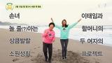 컴백 이태임! 외할머니와의 겨울바다 댄스! [tvN 은빛 버킷리스트<우리할매>] 1회 20160213