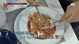 최현석의 우설 파스타 '이탈리안 특급 파스타' 독창적인 맛 [냉장고를부탁해] 55회 20151130