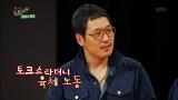 김풍 '토크쇼라더니 육체노동'