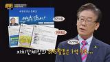 이재명 성남시장 활발한 SNS 활동