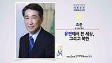 유엔에서 본 세상, 그리고 북한 | 오준 주 UN대사 [세바시]