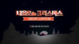 나홀로 크리스마스 [나홀로 집에 1,2,3 연속 방송] 12/25(목) 오전 9시부터~