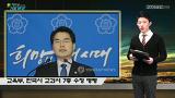 [팩트TV] 오창석의 이브닝뉴스 120회-채동욱 관련 정보 유출도 국정원 공작인가 등