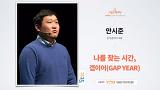 나를 찾는 시간, 갭이어(GAP YEAR) | 안시준 한국갭이어 대표