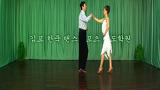 사교춤사교댄스배우기사교댄스사교춤동영상댄스원 사교댄스지루박